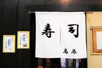 西宮北口寿司高辰アクセス