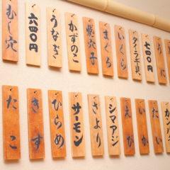 寿司高辰の歴史
